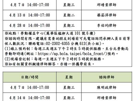 【勝綸公告】本所專業律師團隊4月份台北市勞動局諮詢時段為4/7(三)、4/13(二)、4/14(三)、4/28(三),本所義務律師服務時段如下表,請有需要的朋友多加利用。