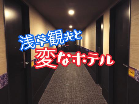 誰にも会わずにチェックインからチェックアウト。「変なホテル」で浅草観光。