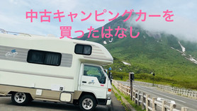 相棒の中古キャンピングカー「ぽっぽ号」との出会い