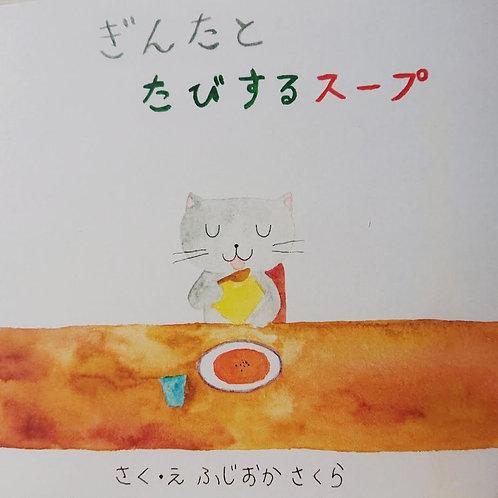 藤岡さくら  絵本『ぎんたとたびするスープ』  クリアファイル・ポストカードセット