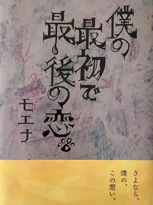 絵本「僕の最初で最後の恋」