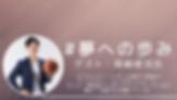 夢|岡崎修司|ゲスト|イベント|セミナー|バスケ|アンバサダー|コーチ|薬剤師|スポーツファーマシスト|管理栄養士