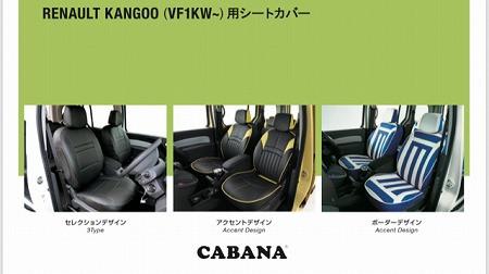 KANGOO用シートカバー CABANA