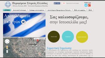 Microsite Εκλογών: Αποτελέσματα Δημοψηφίσματος στην Εκλογική Περιφέρεια Φωκίδας
