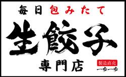 生餃子ロゴデータ1