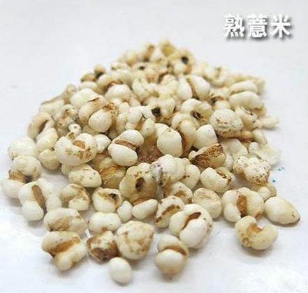 熟薏米 Roasted Barley