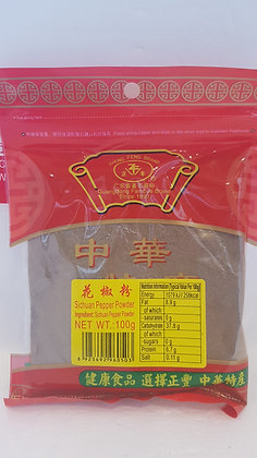 花椒粉 Sichuan Pepper Powder