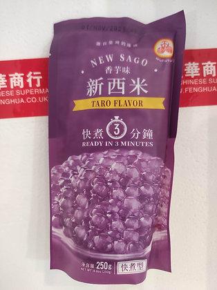 新西米-香芋 New Sago - Taro