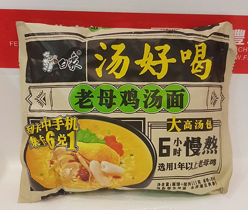 白象老母鸡汤面 Mature Chicken Soup Noodle