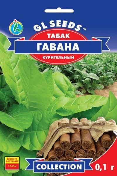 Табак курительный кубинский Гаванна /0,1г/ GL Seeds.
