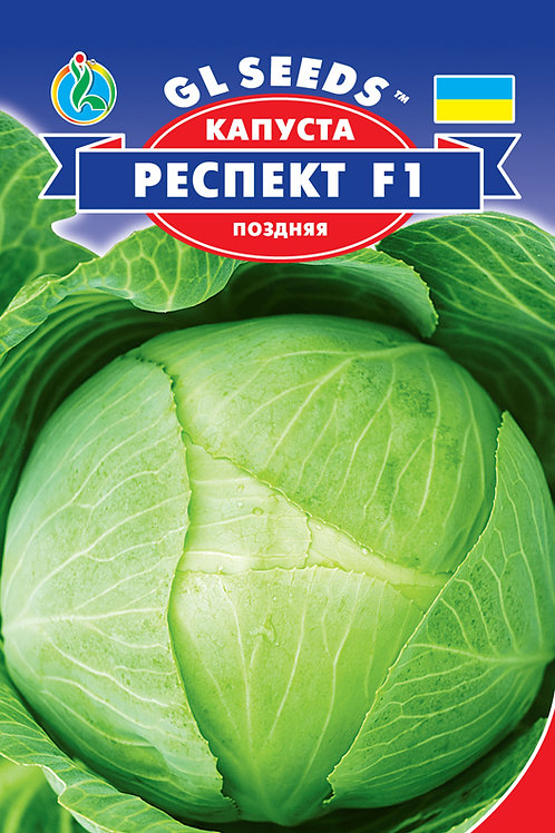 Капуста белокочанная Респект F1 /0,3г/  GL Seeds.