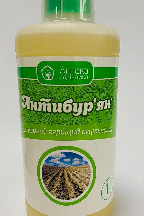 Антибурьян /1000мл/