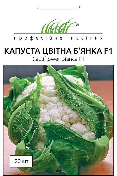 Капуста Цветная Бьянка F1 /20шт/ Професійне насіння.