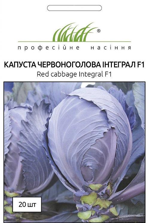 Капуста краснокочанная Интеграл F1 /20шт/ Професійне насіння.