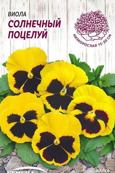 Виола Солнечный поцелуй /0,05г/ Семена Украины.
