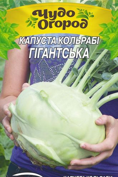 Капуста Кольраби Гигантcкая /0,5г/ Семена Украины.