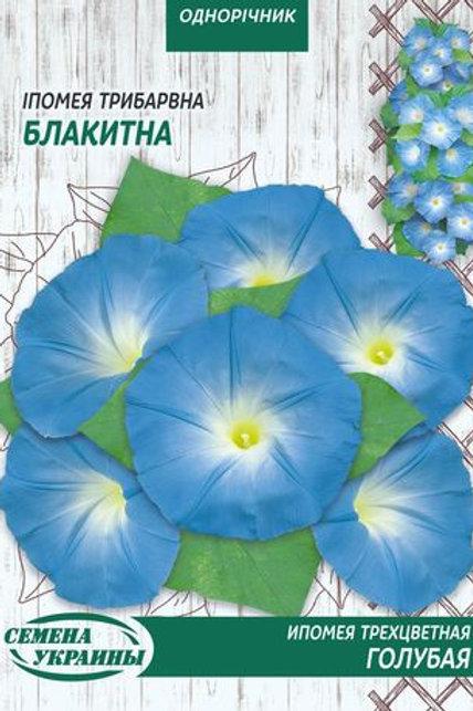 Ипомея трехцветная Голубая /10г/ Семена Украины.