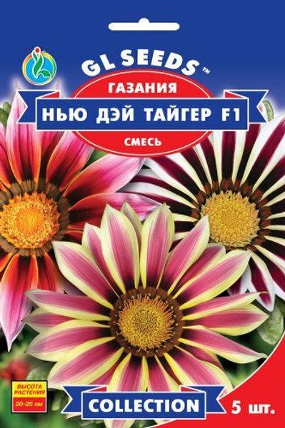 Газания Нью Дэй Тайгер F1 /5шт/GL Seeds
