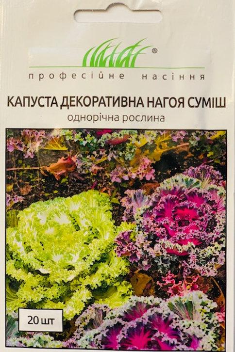 Капуста декоративная Нагоя смесь /20шт/ Професійне насіння.