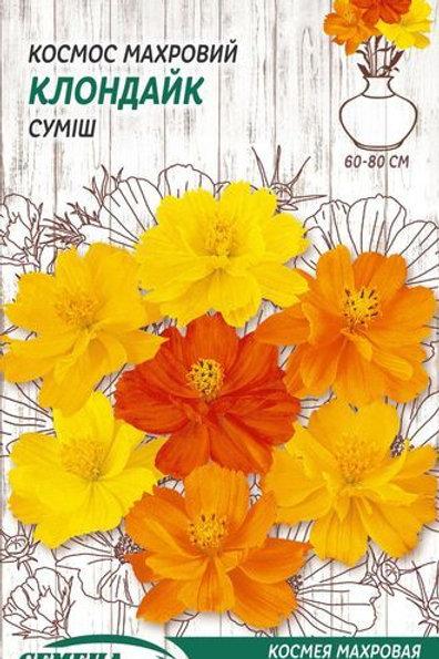 Космея махровая Клондайк /0,5г/ Семена Украины.
