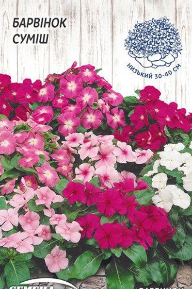 Барвинок Розовый смесь /0,05г/ Семена Украины.