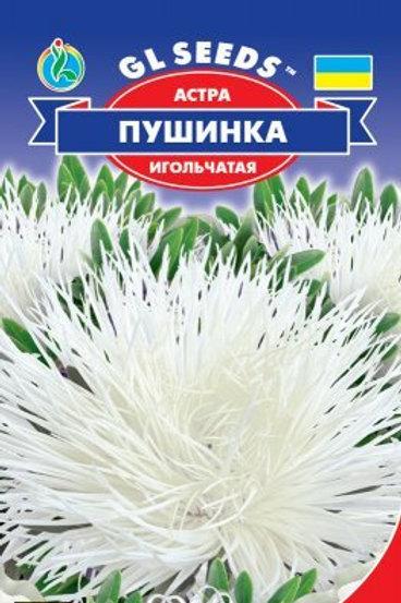 Астра игольчатая Пушинка /0,3г/ GL Seeds.