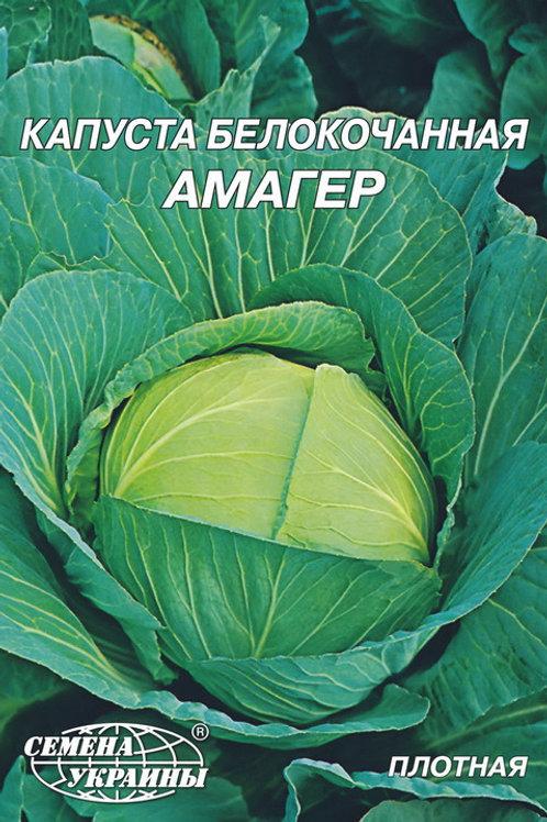 Капуста белокочанная Амагер /10г/ Семена Украины.
