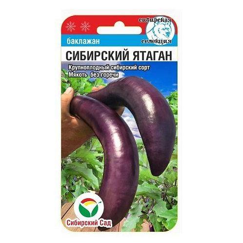 Баклажан Сибирский ятаган /20шт/ Сибирский сад