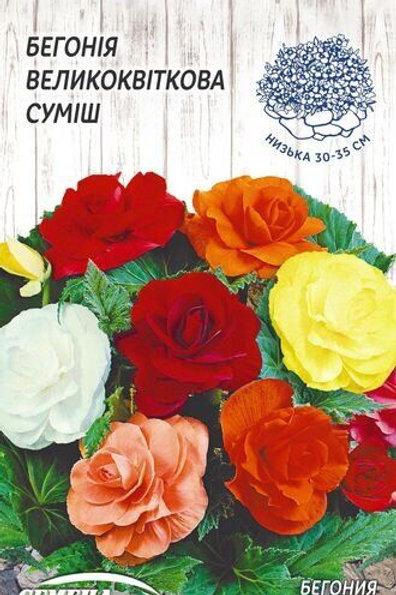 Бегония Крупноцветковая смесь /10шт/ Семена украины.