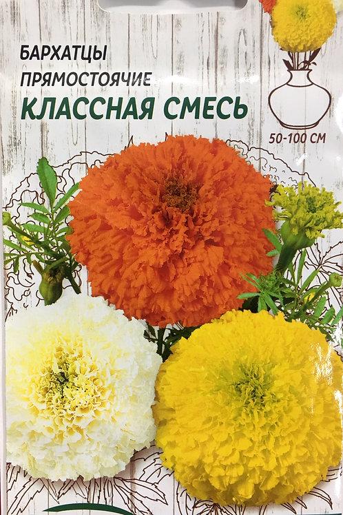 Бархатцы прямостоячие Классная смесь /0,5г/ Семена Украины.