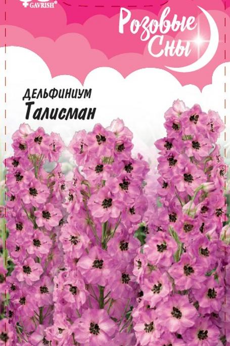 Дельфиниум Талисман /0,1г/ Гавриш.