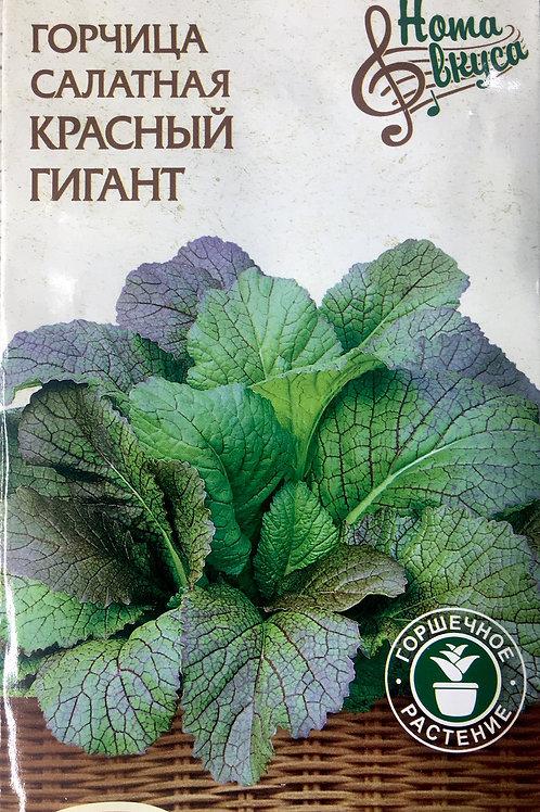 Горчица салатная Красный гигант /0,5г/ Семена Украины.