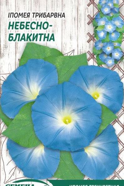 Ипомея Небесно-Голубая /1г/ Семена Украины.