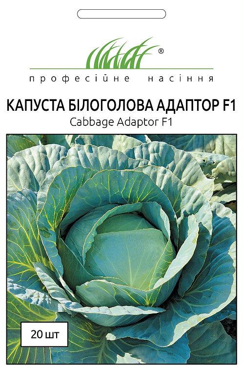 Капуста белокочанная Адаптер F1 /20шт/ Професійне насіння.