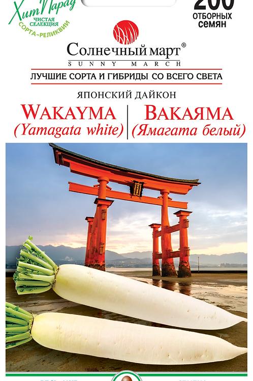 Дайкон японский Вакаяма /200шт/ Солнечный март.