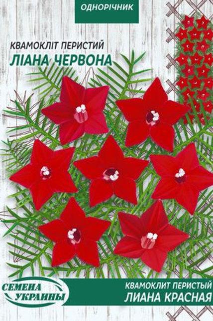 Квамоклит перестый Лиана красная /2г/ Семена Украины.
