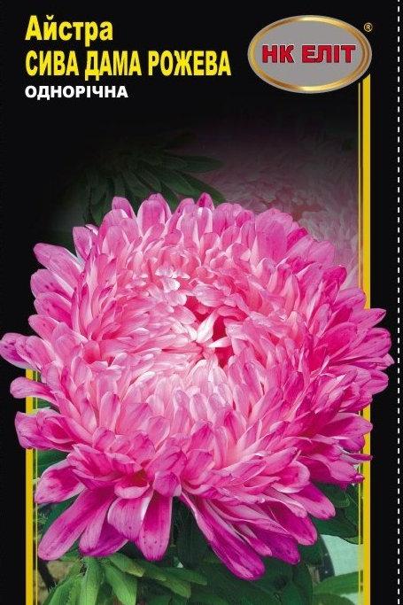 Астра Седая дама розовая /0,3г/ НК Элит.