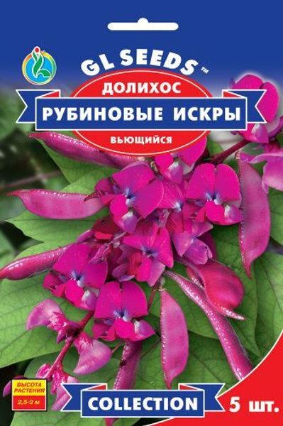 Долихос Рубиновые искры (Гиацинтовые бобы) /5шт/ GL Seeds.