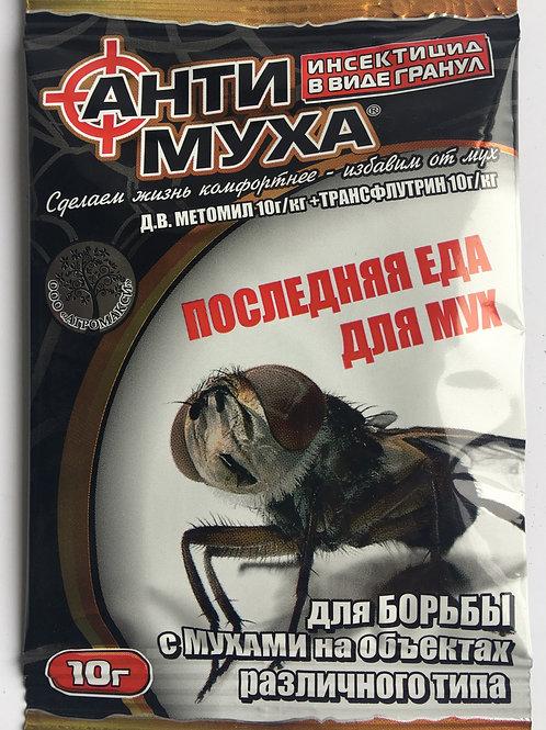 Антимуха спец гранула /10 г/