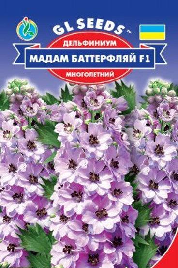 Дельфиниум Мадам Батерфляй /0,1г/ GL Seeds