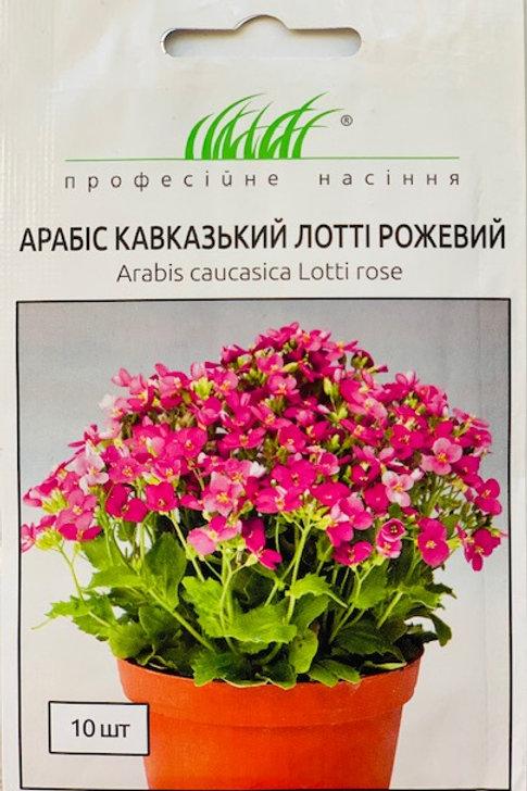 Арабис кавказский Лотти розовый /10шт/ Професійне насіння