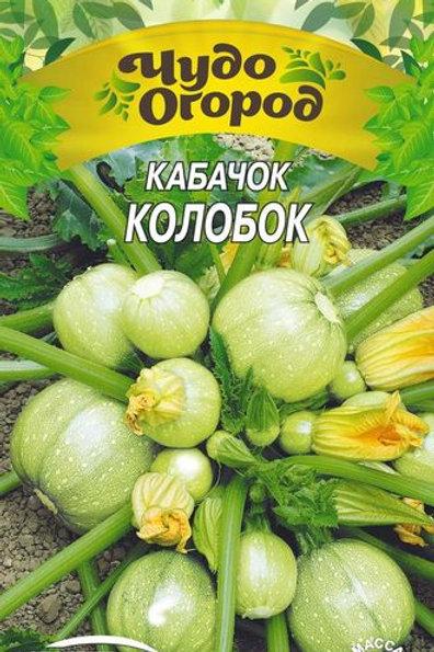 Кабачок Колобок /2г/  Семена Украины.