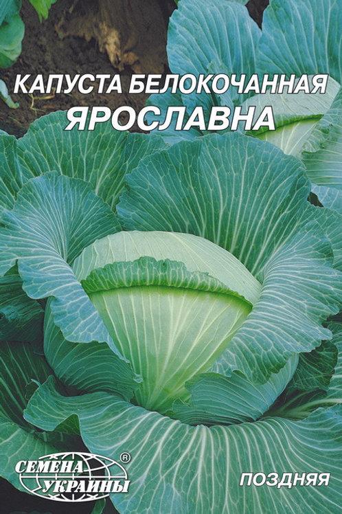 Капуста белокочанная Ярославна /10г/ Семена Украины.