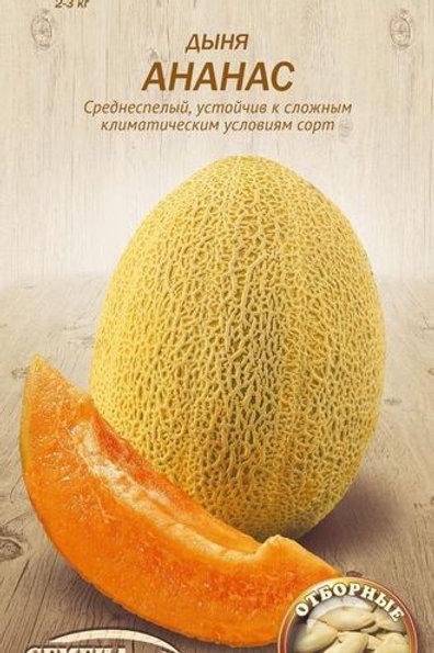 Дыня Ананас /1г/  Семена Украины .