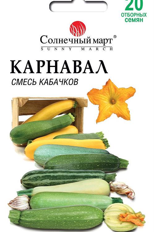 Кабачок Карнавал (смесь сортов) /20шт/ Солнечний март.