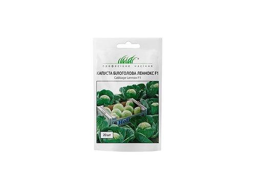 Капуста белокочанная  Леннокс F1 /20шт/ Професійне насіння.