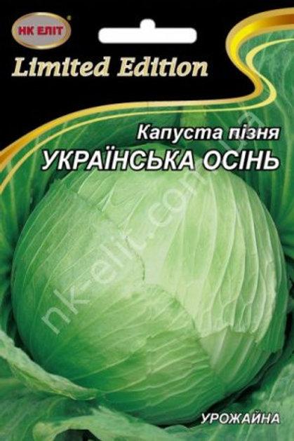 Капуста белокочанная Украинская осень /5г/  НК Элит.