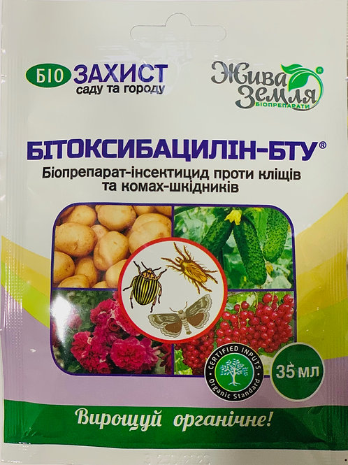 Битоксибацилин /35мл/