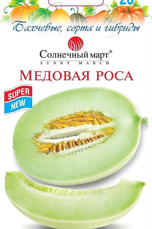 Дыня Медовая роса /20шт/ Солнечный март