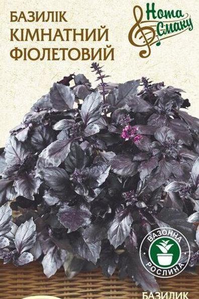 Базилик фиолетовый  комнатный /0,25г/ Семена Украины